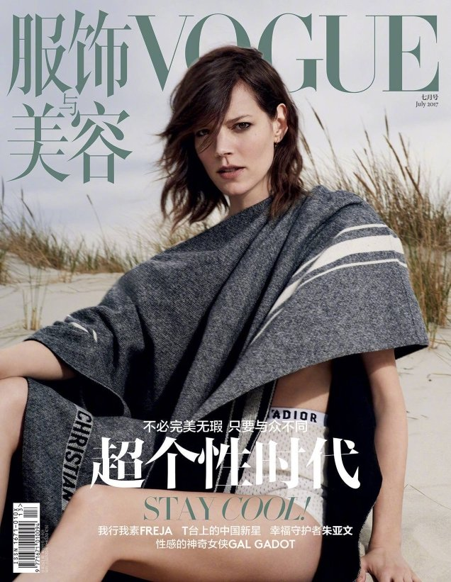 Vogue China July 2017 : Freja Beha Erichsen by Collier Schorr