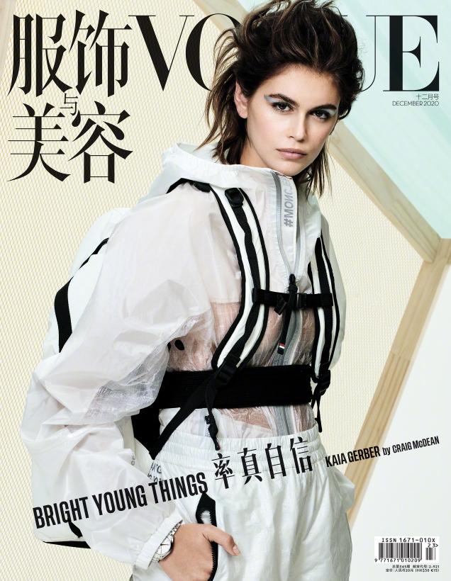 Vogue China December 2020 : Kaia Gerber by Craig McDean