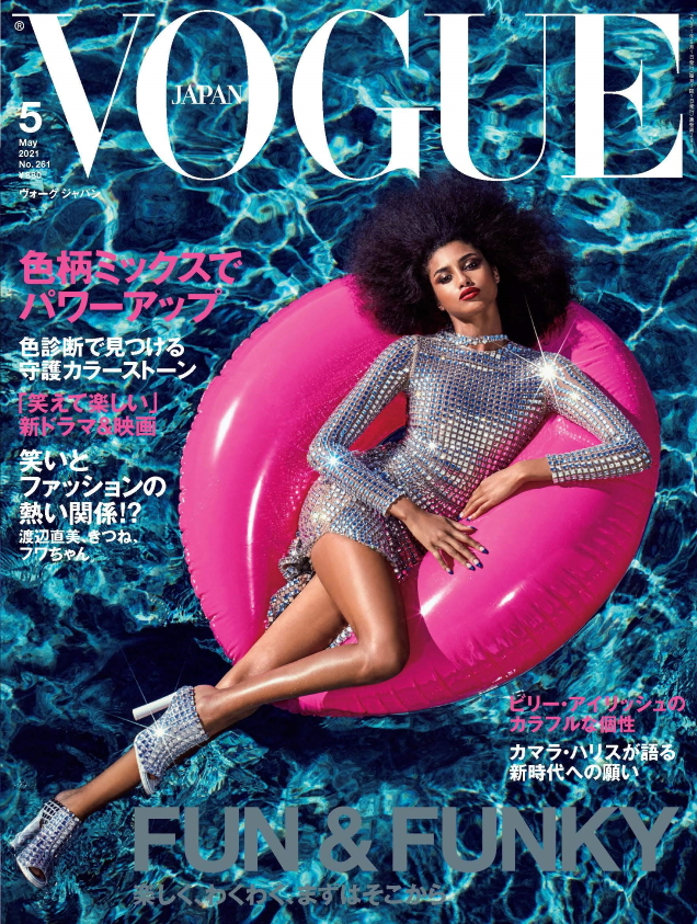 Vogue Japan May 2021 : Imaan Hammam by Luigi & Iango